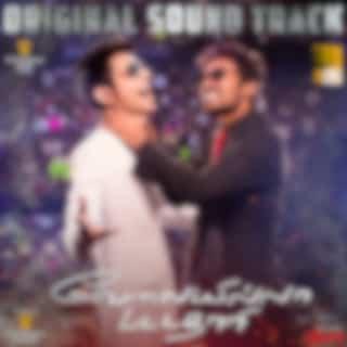 Velaiyilla Pattathari (Original Sound Track)