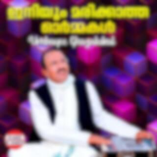 Iniyum Marikkatha Ormakal, Umbayee Ghazalukal