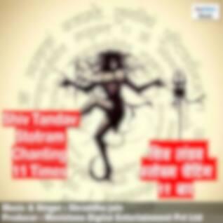 Shiv Tandav Stotram Chanting 11 Times