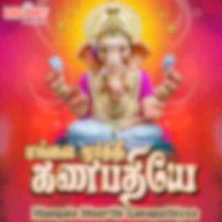 Mangala Moorthi Ganapathiyea