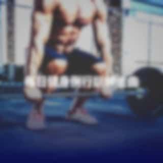 每日健身例行訓練金曲