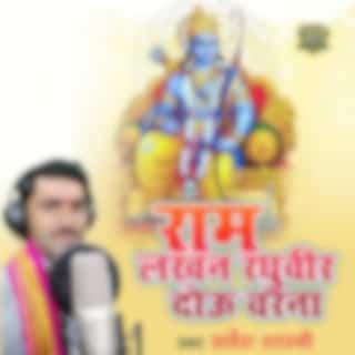 Ram Lakhan Raghuveer Dou Varna